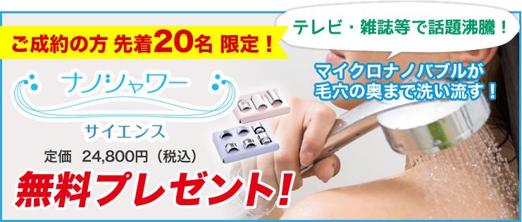 水素水「Pocket」プレゼントキャンペーン