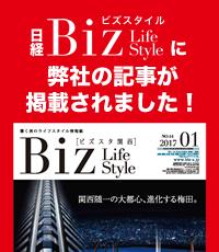 日経Bizスタイルに掲載されました。