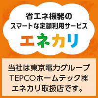当社は、東京電力グループTEPCOホームテック(㈱)エネ取扱店です。