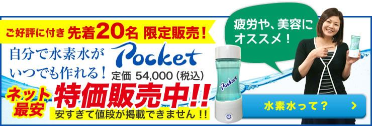 ネット最安!水素水「Pocket」