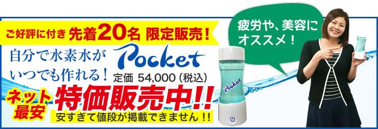 水素水「Pocket」特価販売中
