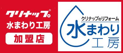 クリナップ水まわり工房加盟店