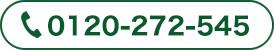 電話番号 0120-272-545