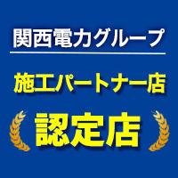 関西電力グループ認定施工パートナー店