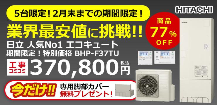 期間限定!特別価格 BHP-F37RU