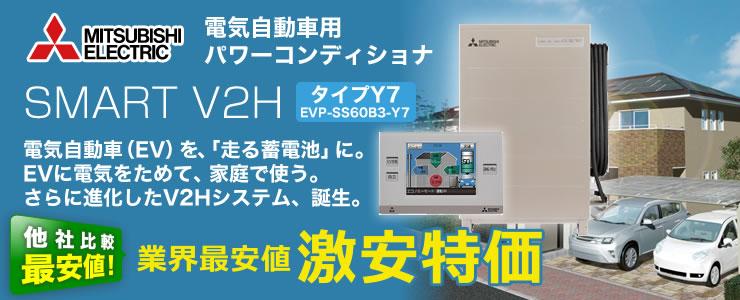 三菱 EV用パワーコンディショナ「SMART V2H」 EVP-SS60B-Y7