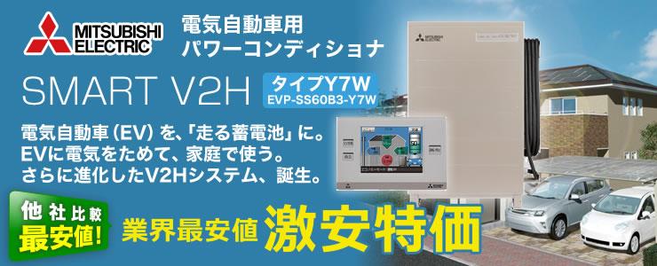 三菱 EV用パワーコンディショナ「SMART V2H」 EVP-SS60B-Y7W