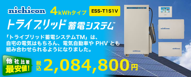 ニチコン トライブリッド蓄電システム 4kWh ESS-T1S1