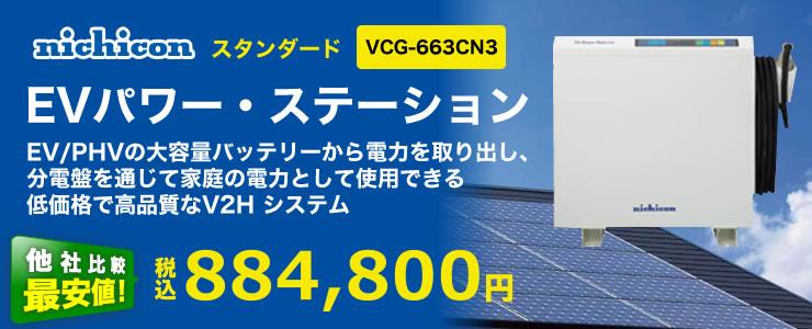 ニチコン EVパワー・ステーション VCG-663CN3