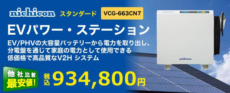 ニチコン EVパワー・ステーション VCG-663CN7