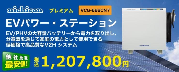 ニチコン EVパワー・ステーション VCG-666CN7