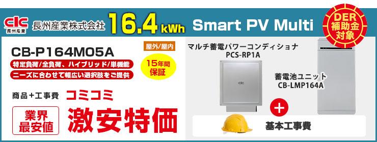 長州産業 Smart PV Multi CB-P164M05A