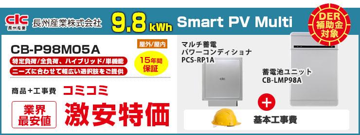 長州産業 Smart PV Multi CB-P98M05A