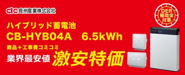 長州産業 ハイブリッドタイプ蓄電システム 6.5kWh