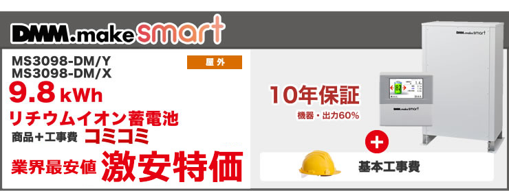 DMM.make smart リチウムイオン蓄電システム 9.8kWh