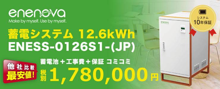 エネノバ リチウムイオン蓄電システム ENESS-0126S1-(JP)