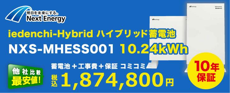 ネクストエナジー iedenchi-Hybrid ハイブリッド蓄電池 10.24kWh
