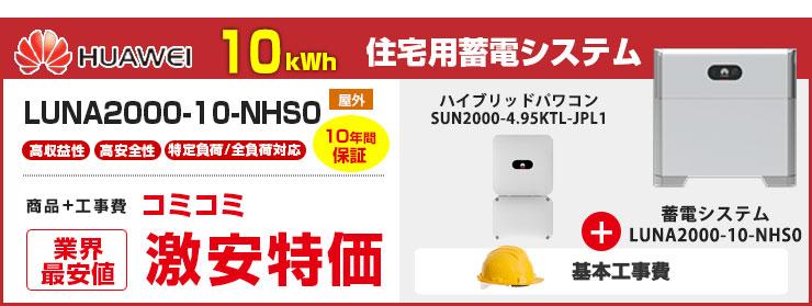 HUAWEI 住宅用蓄電システム LUNA2000-10-NHS0