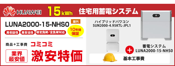 HUAWEI 住宅用蓄電システム LUNA2000-15-NHS0