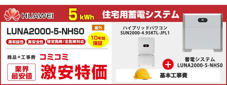 HUAWEI 住宅用蓄電システム LUNA2000-5-NHS0