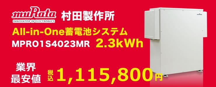 村田製作所 All-in-One蓄電池システム MPRO1S4023MR 2.3kWh