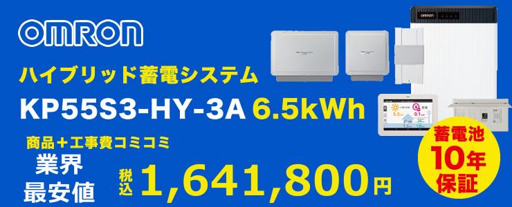 オムロン ハイブリッド蓄電システム KP55S3-HY-3A 6.5kWh