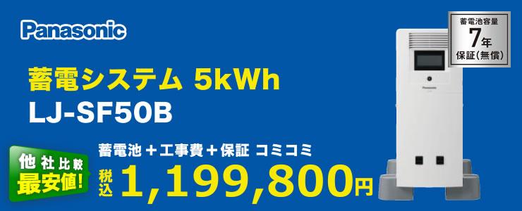 パナソニック リチウムイオン蓄電システム LJ-SF50AK1