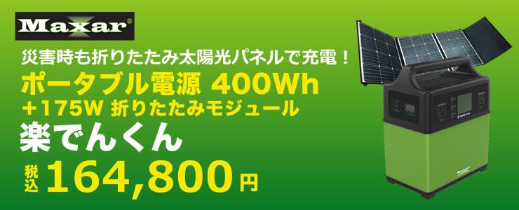 Maxar 400Wh ポータブルバッテリー 楽でんくん