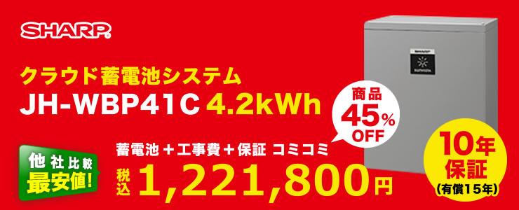 シャープ JH-WBP41 4.2kWh