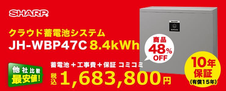 シャープ JH-WBP47 8.4kWh