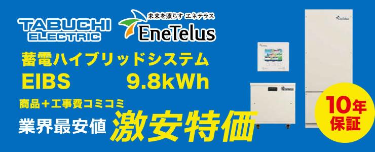 田淵電機 EIBS 蓄電ハイブリッドシステム 9.8kWh