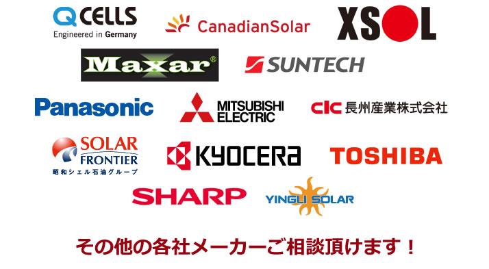 産業用太陽光発電メーカー