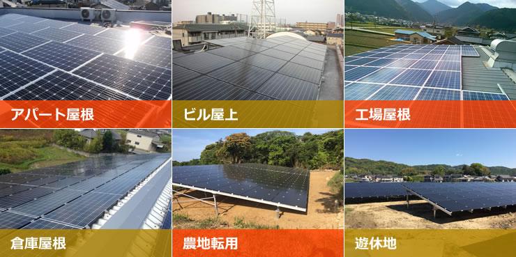 産業用太陽光発電の設置事例