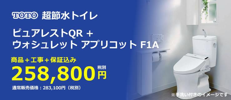 ピュアレストQR + ウォシュレット アプリコット F1A