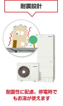 耐震設計:耐震性に配慮。停電時でもお湯が使えます