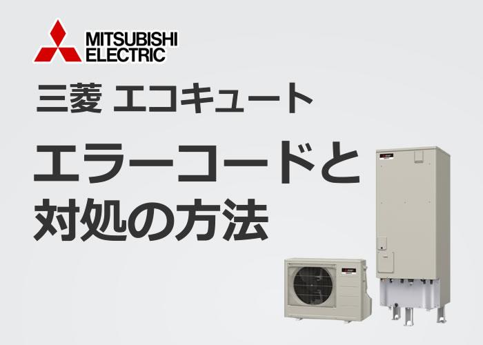 三菱 エコキュート 修理