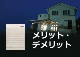 太陽光と好相性?!家庭用蓄電池のメリットとデメリットを解説