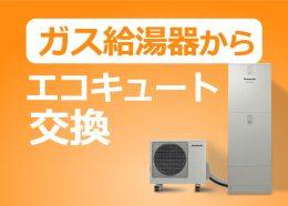 エコキュートの基本工事費・内容(ガス給湯器から交換ケース)