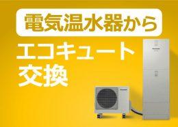 エコキュートの基本工事費・内容(電気温水器から交換ケース)