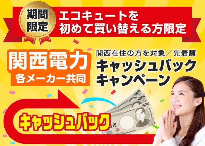 関西電力さんでエコキュートキャッシュバックキャンペーンが開始しています!
