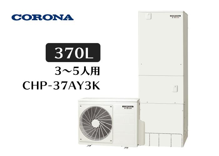 コロナ(CHP-37AY3K)