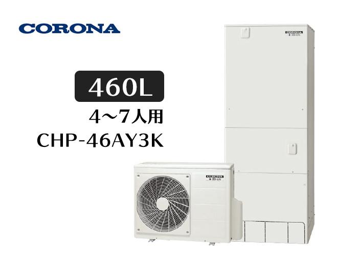 コロナ(CHP-46AY3K)