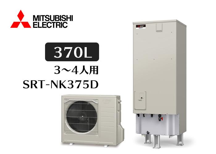 三菱(SRT-NK375D)