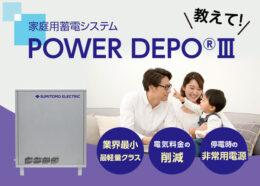 家庭用リチウムイオン蓄電システムPOWER DEPO® Ⅲ