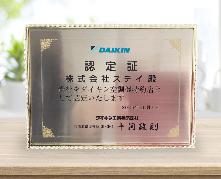 ダイキン空調特約店に認定されました。