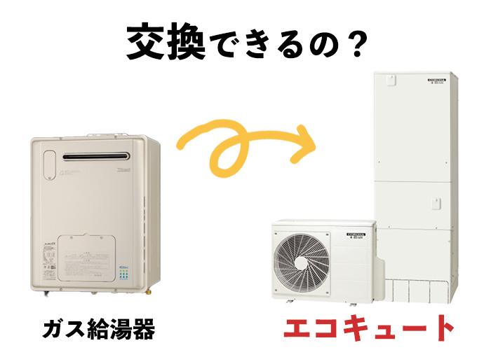 ガス給湯器からエコキュートに交換できるの?