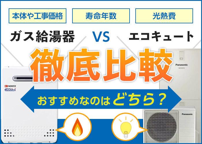 ガス給湯器とエコキュート徹底比較!おすすめなのはどちら?