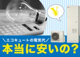 エコキュートの電気代は本当に安い?電気代の比較と4つの節約ポイント