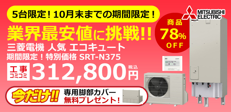 期間限定!特別価格 SRT-N375