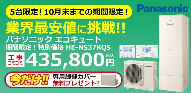 期間限定!特別価格 HE-NS37KQS